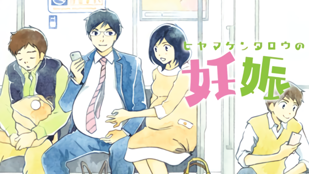 Kentaro Hiyama's First Pregnancy