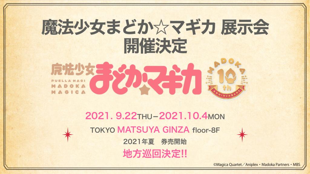 Madoka Magica 10th Anniversary