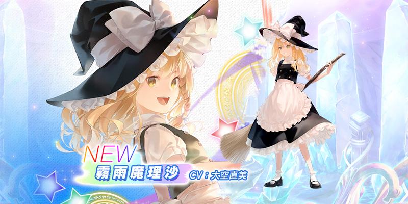 Marisa, Touhou Project, in Rakugaki Kingdom Mobile RPG Collaboration