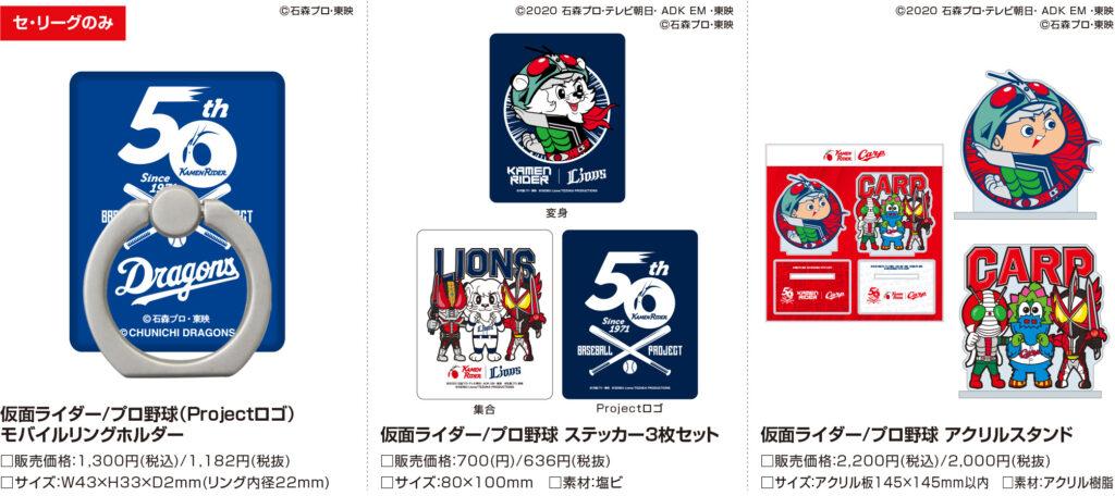 Kamen Rider Baseball Project Goods