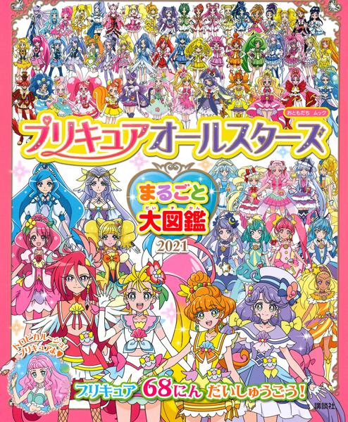 Precure All Stars Complete Illustrated Book 2021