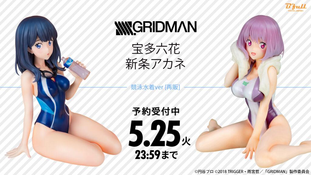 SSSS.Gridman Figures of Rikka and Akane