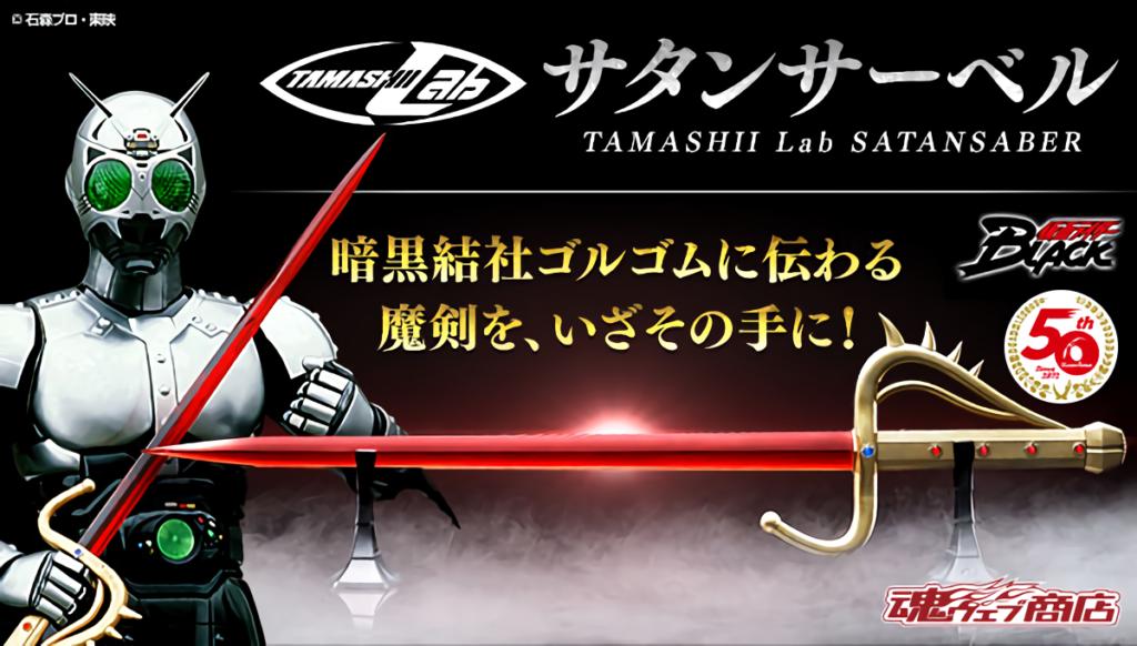 Satan Saber From Kamen Rider Black