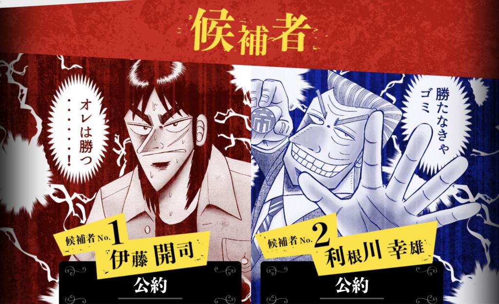 Kaiji 25th Anniversary election participants