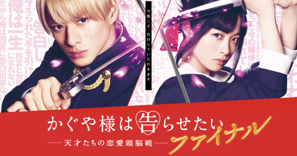 Kaguya-sama: Love Is War Final