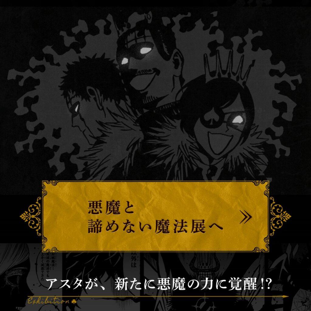 Black Clover Manga Exhibition image