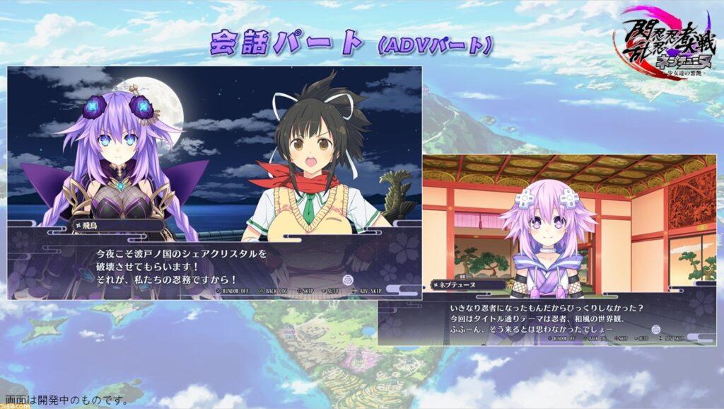 Senran Nin Nin Ninja Taisen Neptune Shoujo-tachi no Kyouen 2