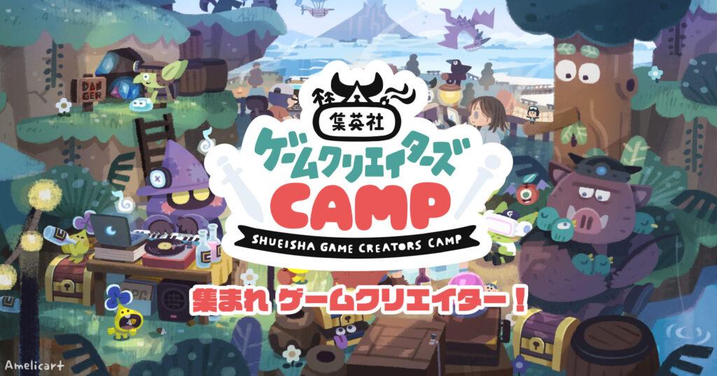 Shueisha Game Creators CAMP