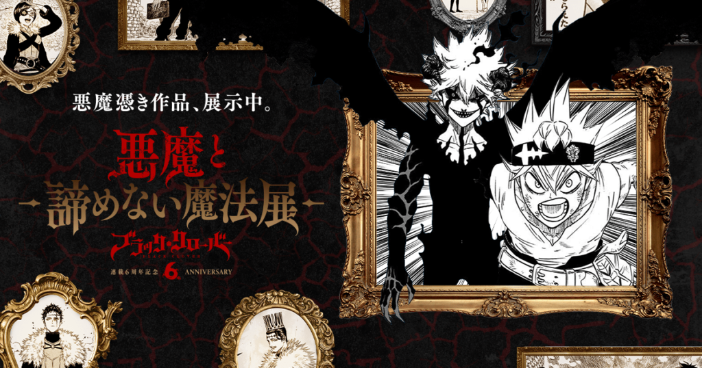 Black Clover updated exhibition for sixth anniversary