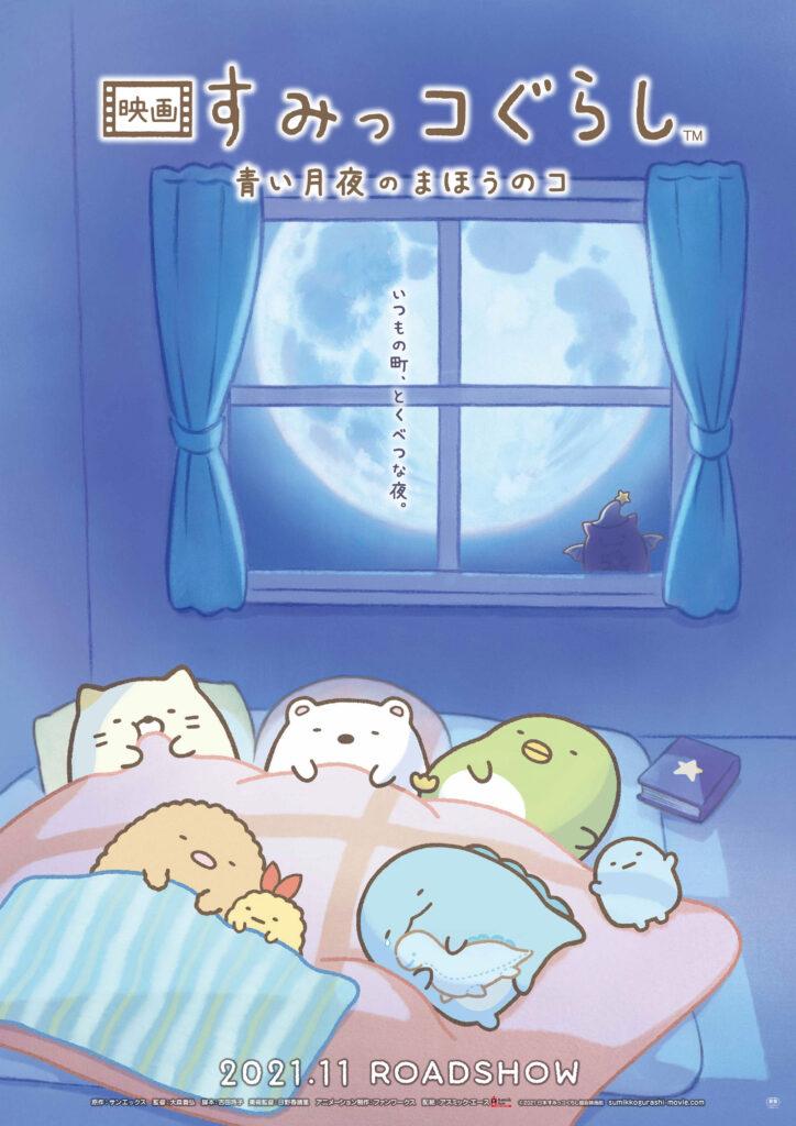 Sumikko Gurashi Anime Film Poster
