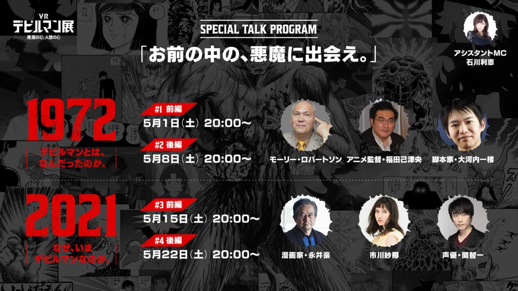 Devilman Exhibition Talk Sessions
