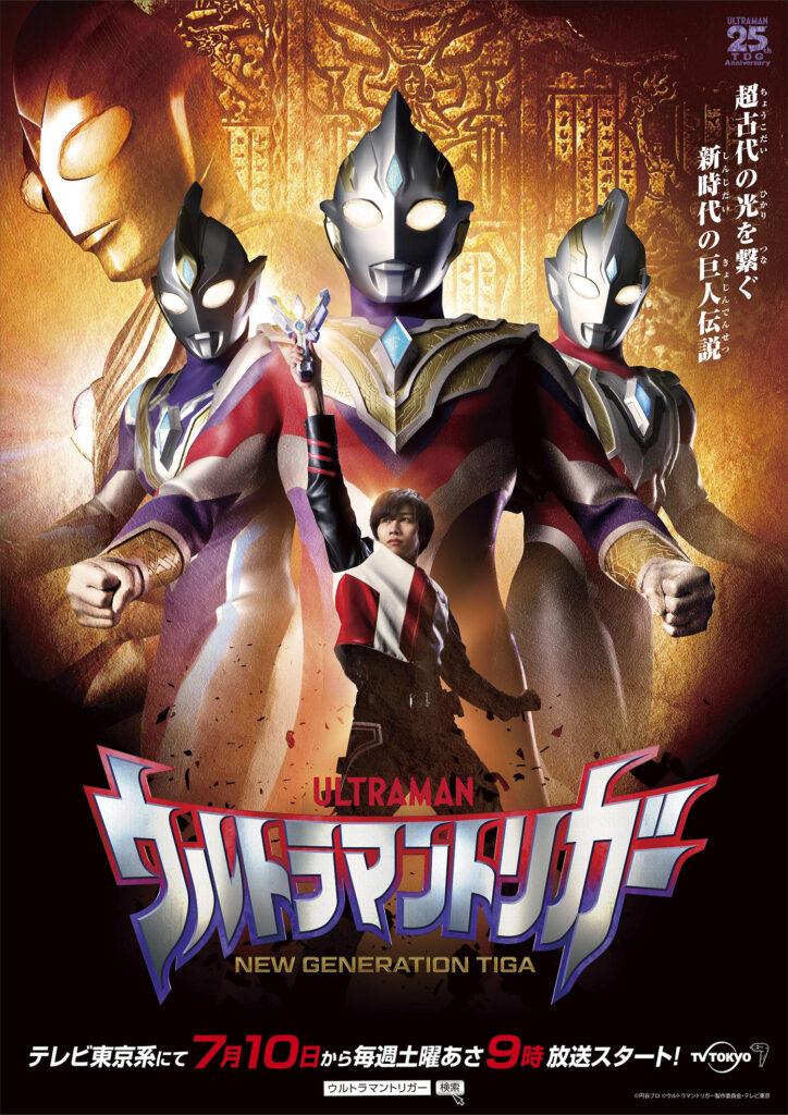 Ultraman Trigger Types Poster