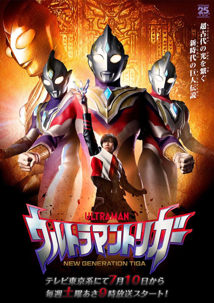 Ultraman Trigger key visual poster