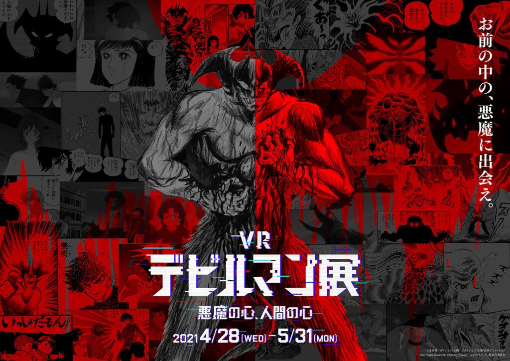 VR Devilman TOP