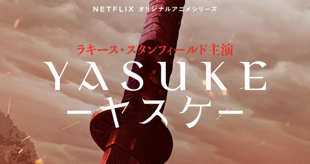 YASUKE Anime Teaser Image