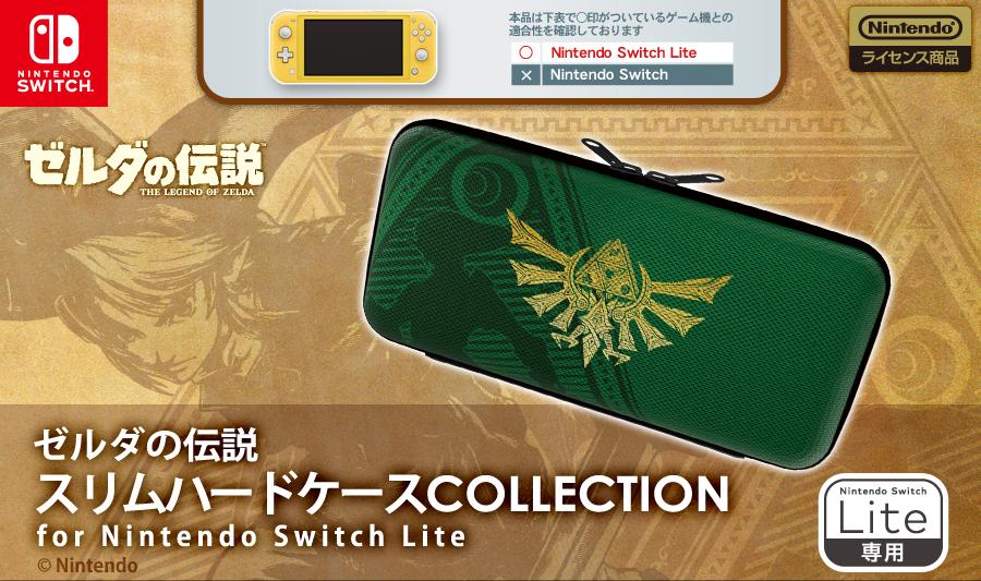 Zelda Switch Lite Case