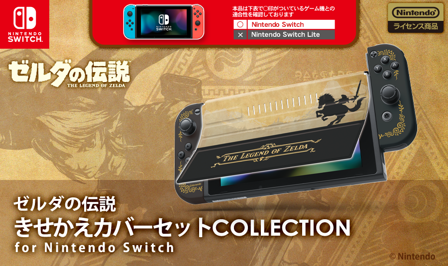 Zelda Switch cover