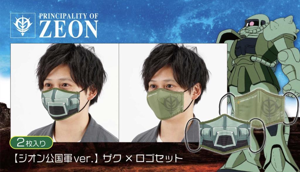 Zeon Mask
