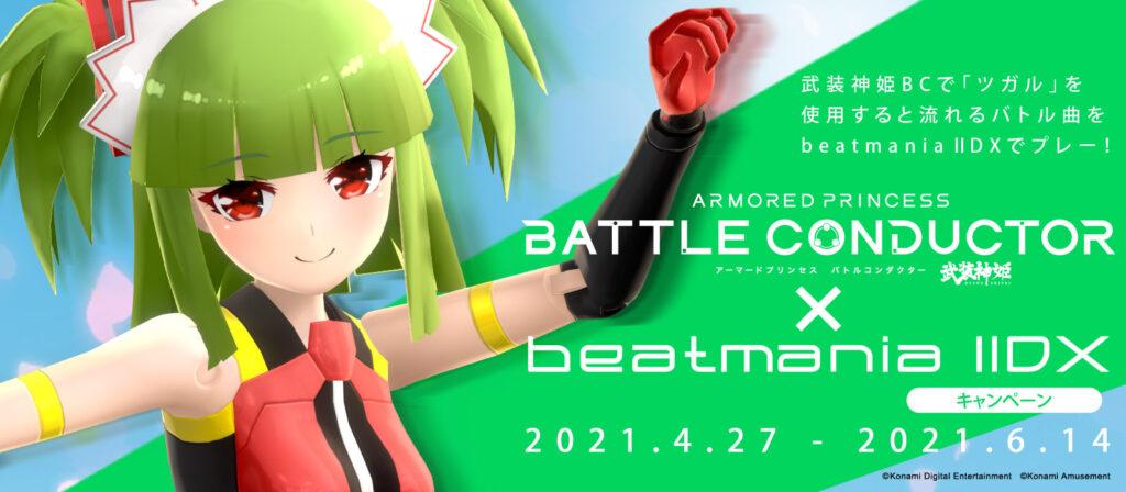 Busou Shinki Battle Conductor x beatmania IIDX 28 BISTROVER Event