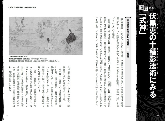 Example from Jujutsu Kaisen book on ancient Japanese history