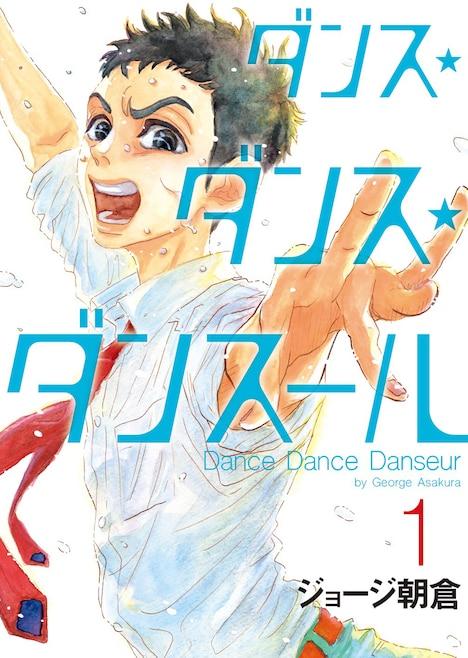 Dance Dance Danseur Manga Vol.1
