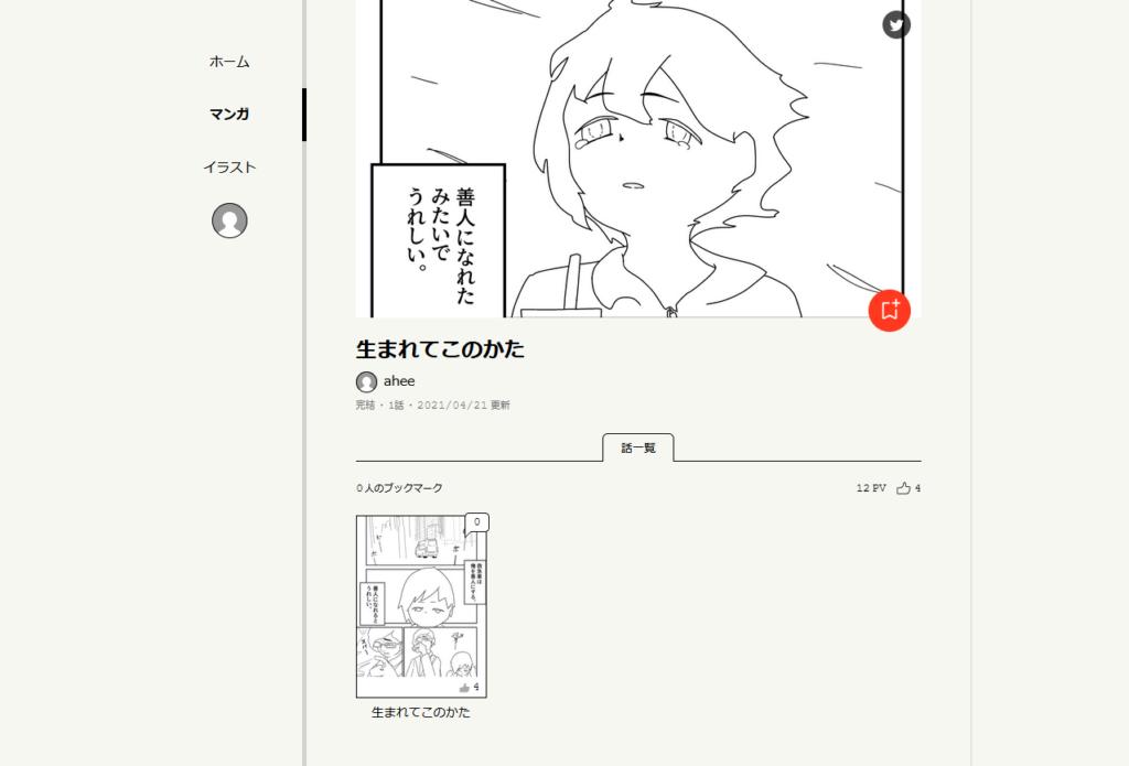 Ahee's Mangano profile