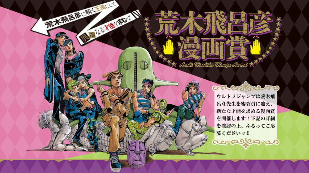 Key visual for Hirohiko Araki Manga Award