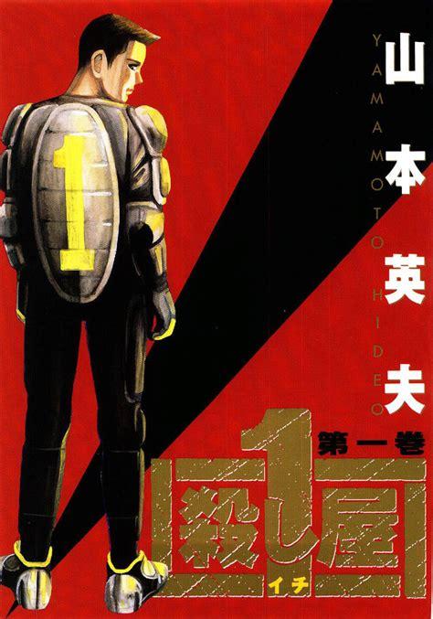 Koroshiya Ichi (Ichi The Killer)