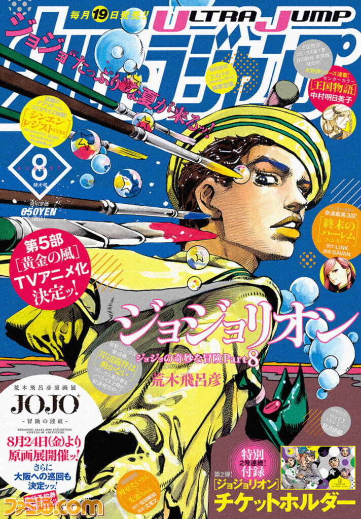 JoJolion on the cover of Ultra Jump