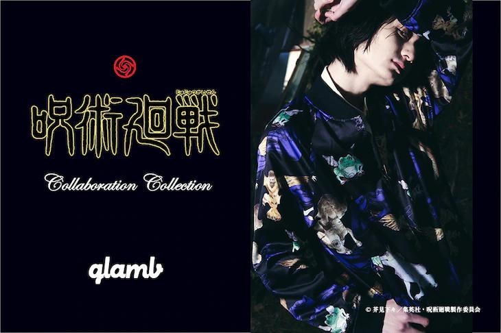 Jujutsu Kaisen x glamb ad