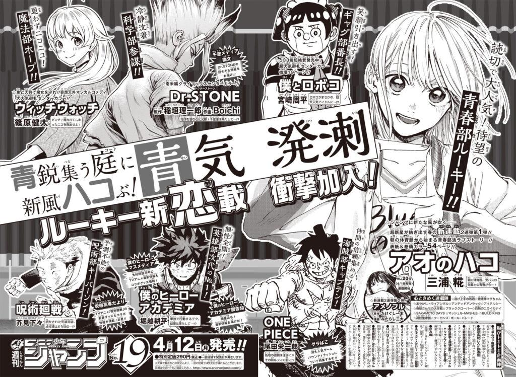 Promotional image for Ao no Hako and Ame no Furu