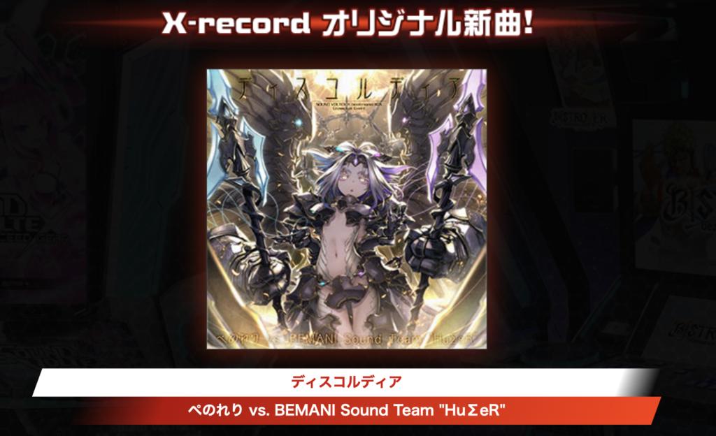 x-record event visual