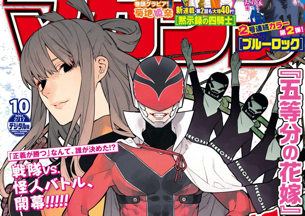 Weekly Shonen Magazine issue 10 cover 2021