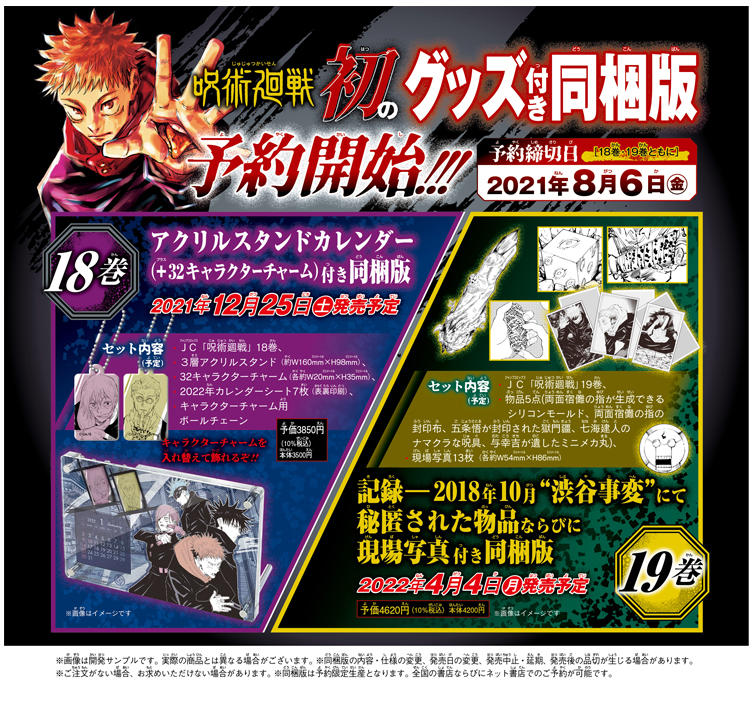 Jujutsu Kaisen volume 18 and 19 special editions