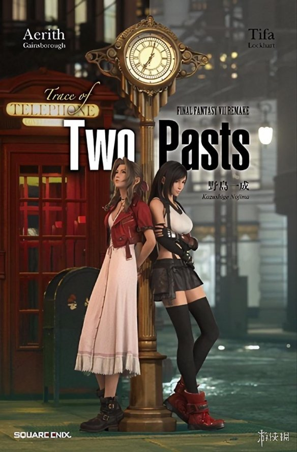 Final Fantasy VII Novel Trace of Two Pasts Cover