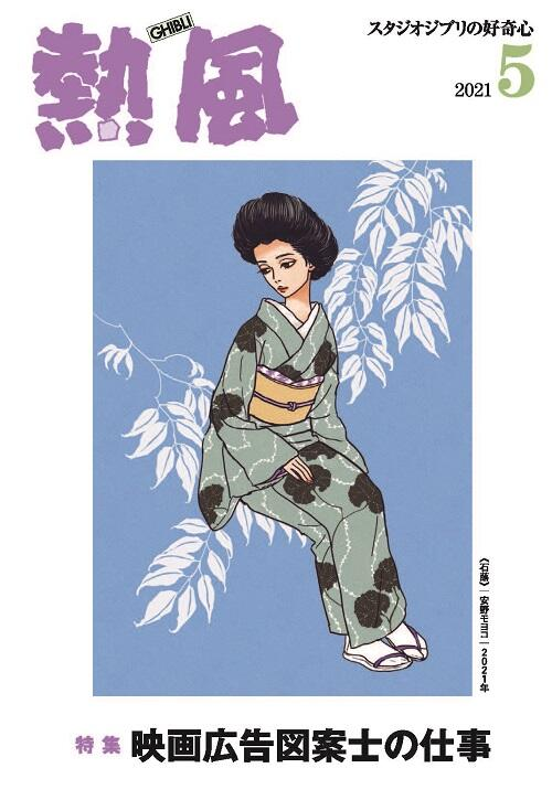 Moyoco Anno's first cover for Neppu