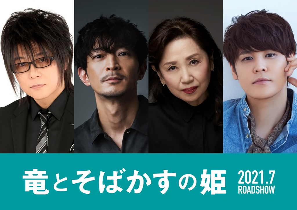 BELLE Anime Cast