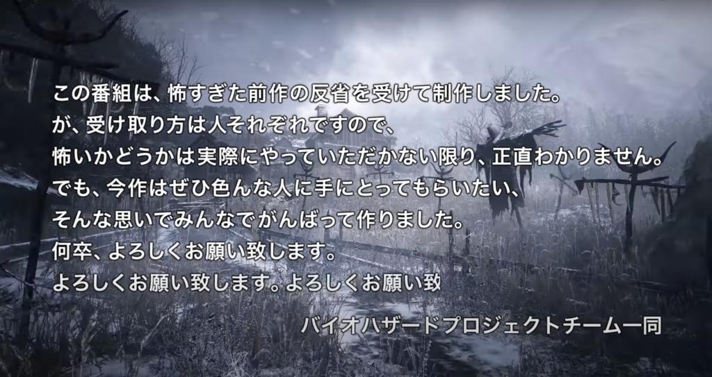 Resident Evil Statement