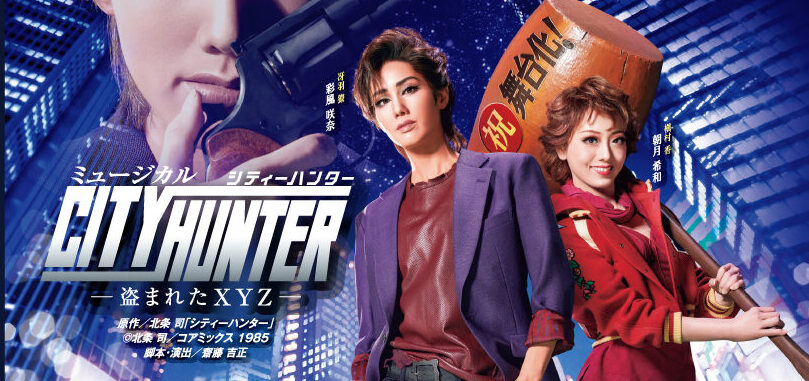 Takarazuka Revue Cast City Hunter Poster