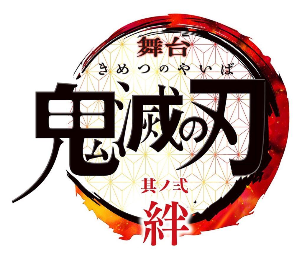 Demon Slayer Butai Kimetsu no Yaiba Sono Ni: Kizuna (Stage Play Kimetsu no Yaiba Part 2: Bond)