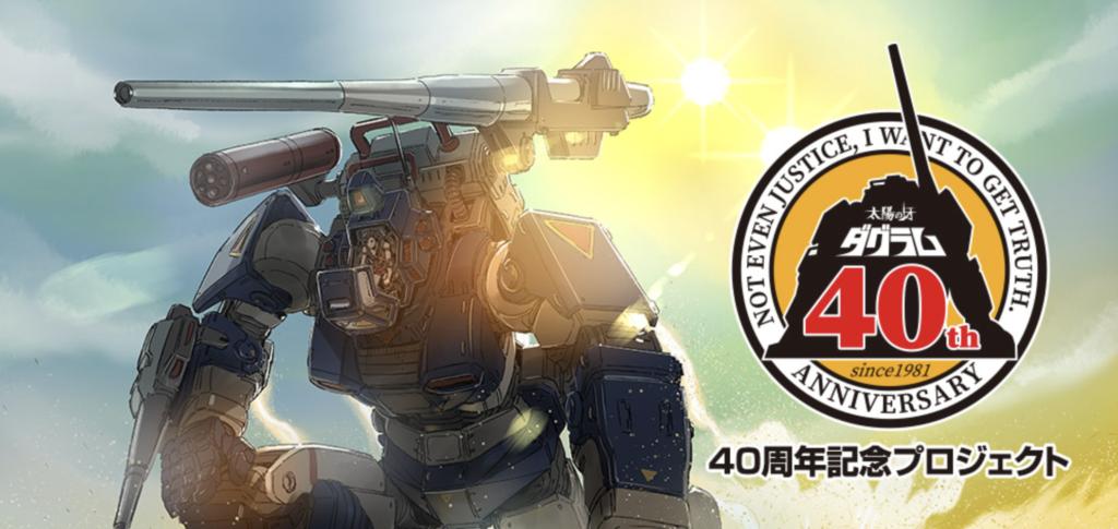 DOUGRAM Anime 40th Anniversary