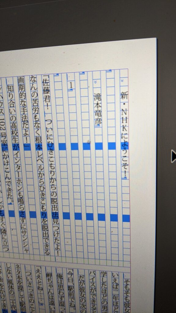 Welcome to the NHK Sequel manuscript
