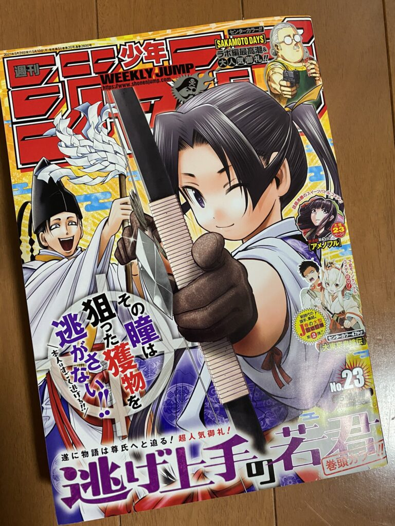 The Elusive Samurai Weekly Shonen Jump cover