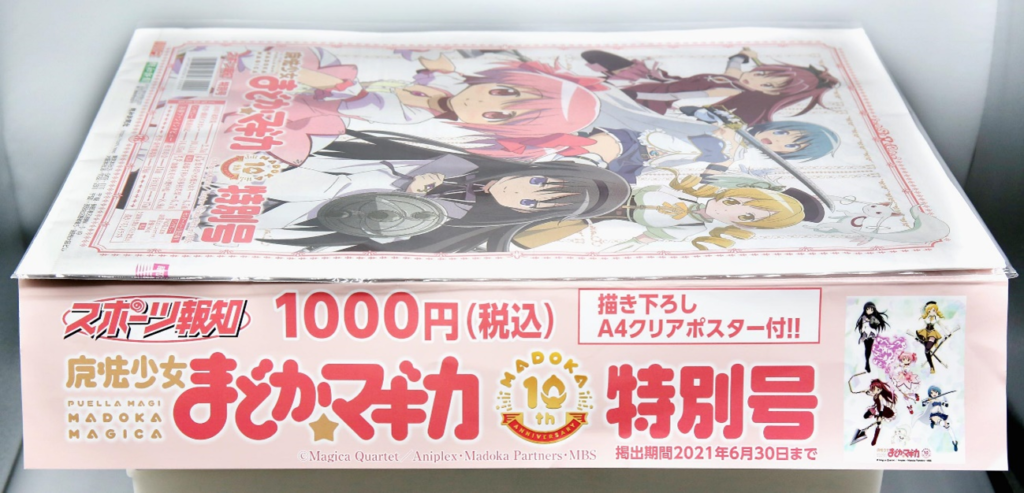 Sports Hochi Releases Madoka Magica 10th Anniversary Tabloid