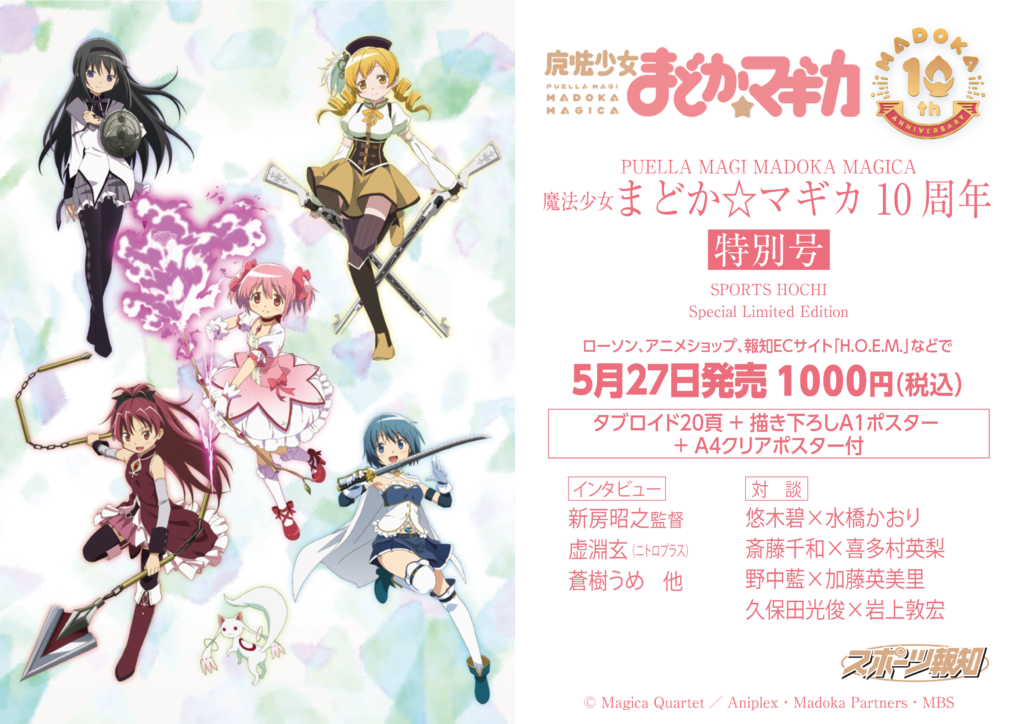Sports Hochi Madoka Magica 10th Anniversary Tabloid