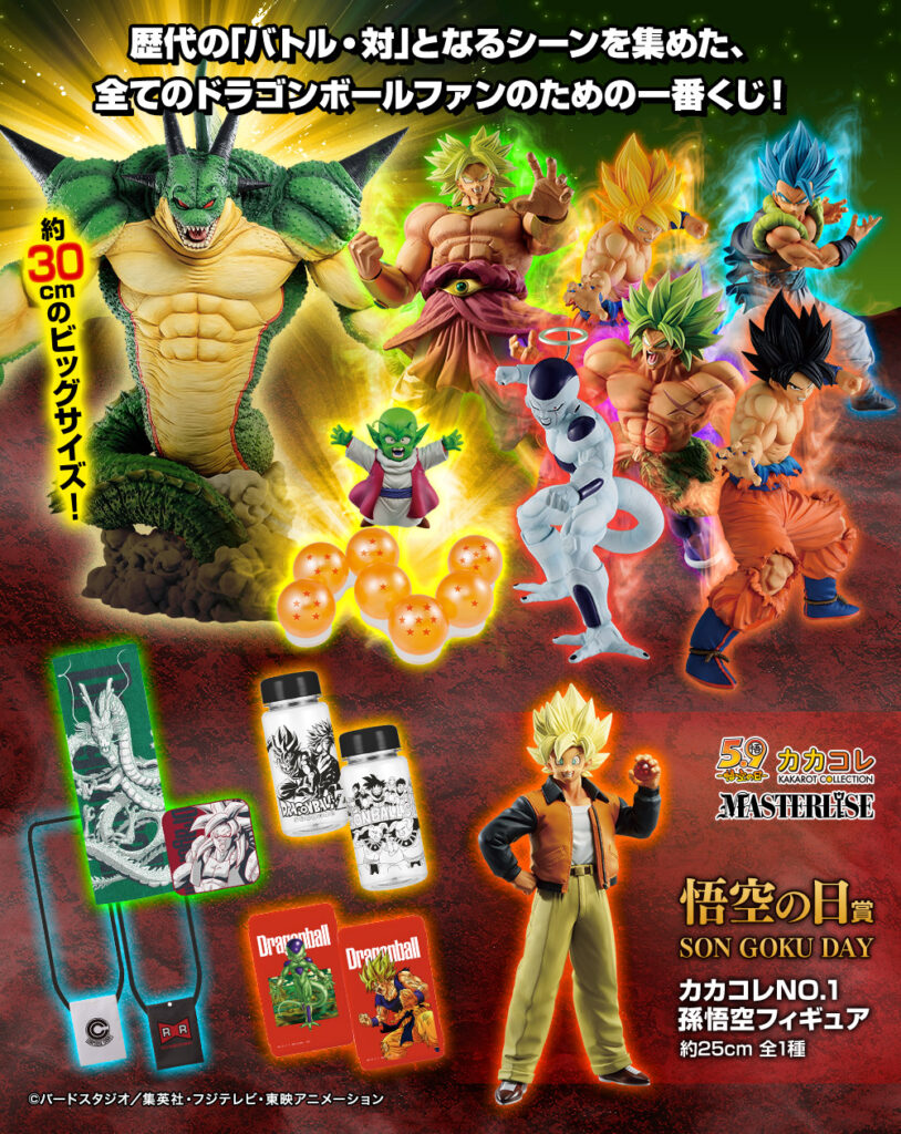 Ichiban Kuji Dragon Ball Prizes