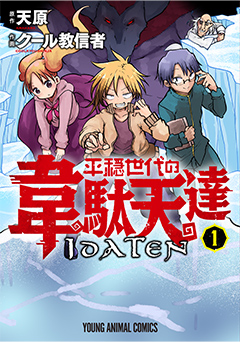 (Manga cover) - PV Released For Heion Sedai no Idaten-tachi Anime Series