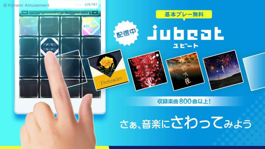 Jubeat App TOP