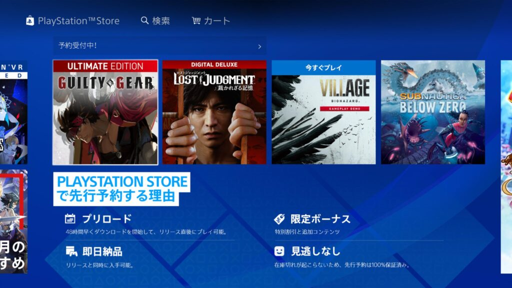 Lost Judgment PS Store