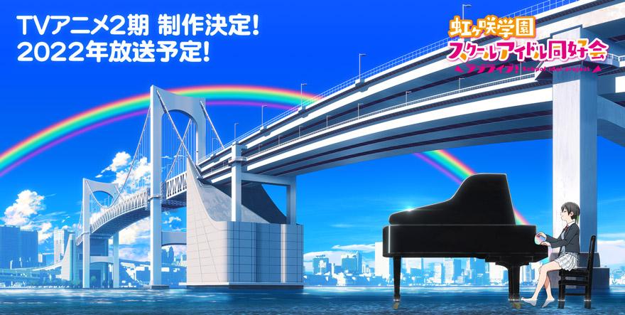 Love Live! Nijigasaki High School Idol Club Teaser